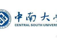 中南大學是一個怎樣的大學?