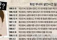 懸疑驚悚-1986年韓國姦殺十人案件 至今未破