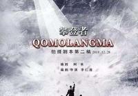 胡歌吳京主演新作《攀登者》,你們預計多少票房呢?