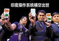 效仿中國!印度也搞了一個操作系統,宣稱該系統已經超過蘋果iOS