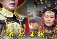 《康熙王朝》中,康熙為什麼把周培公貶謫到了盛京?