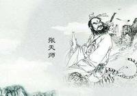 祖天師張道陵:龍虎山上鍊金丹