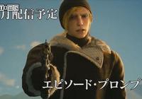 《最終幻想15》明日再迎更新,SE想聽聽你的意見