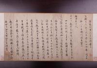 王守仁—《自贛州上海日翁手札》