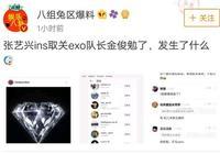 張藝興INS取關EXO隊長,被罵一整晚?粉絲憤怒晒照,都是假的!