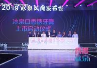 環亞入局400億口腔市場!中國口香牙膏創領者冰泉已走上賽道
