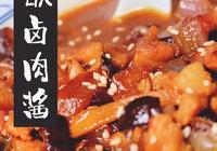【下飯滷肉醬教程】給大家做滷肉醬,軟軟糯糯的五花肉搭配滷肉醬