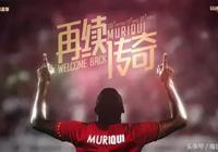 重磅!穆裡奇正式加盟廣州恆大淘寶足球俱樂部