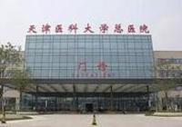 天津靠譜的醫院有哪些?你都知道幾個?(附名單)