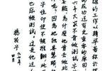 諾貝爾物理學獎獲得者楊振寧手書題詞欣賞!
