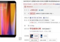讓路新機好貨還便宜:推薦幾部驍龍660芯手機