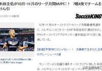 日本足球太神奇!球員兼教練獲澳超MVP,國家隊大換血戰亞洲盃