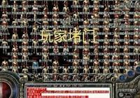熱血傳奇:當年陳天橋一次錯誤決定,導致這款遊戲被萬人指責