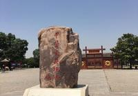 河南安陽-殷墟遊記