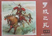 一戰成名卻被李世民雪藏,25年後才得重用,後人尊其為唐朝名將