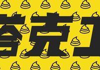 日本人清奇腦回路,為吃中餐特地發明了個智能餐桌,有毛用啊?