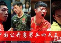 中國公開賽第三天戰報,小花負馮天薇,飛鳥驚東