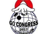 7月14~17日,日本圍棋大會在兵庫縣寶塚市召開