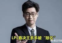 LOL:解說王多多被爆買熱搜帶動輿論,所以遭到解說圈厭惡和排擠,如何評價?