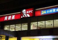 """日本肯德基自助餐廳,73塊""""隨意吃"""",中國網友去體驗:得不償失"""