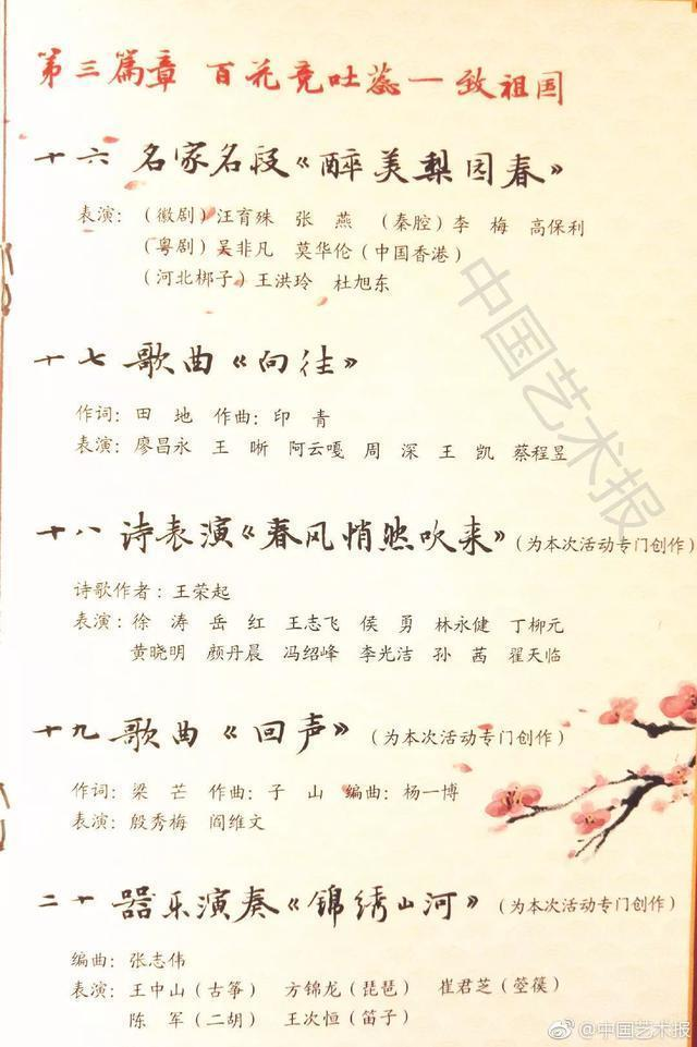 百花迎春文學藝術界春晚節目單公佈,李易峰迪麗熱巴王凱領銜