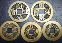 """古錢幣中""""五帝錢""""到底有沒有收藏價值?"""
