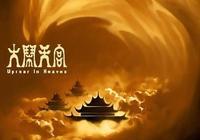 """上海電影節丨""""史上最佳""""的《大鬧天宮》《天書奇譚》"""