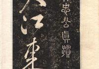 蘇東坡用書法演繹大江東去