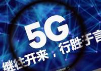 5G即將來臨,CDMA還有必要存在嗎,這種技術會對5G的發展有什麼關鍵性的影響?