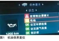 案例分析:寶馬E60轎車機油保養無法復位