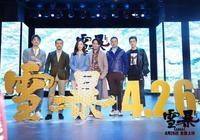 倪妮、張震、廖凡、黃覺、李光潔等出席電影《雪暴》定檔發佈會