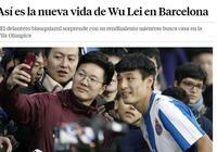 西媒披露了武磊夫婦一個舉動,證明了他確實想長期留在西班牙踢球
