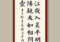 楷書詩詞中堂,鏡框裝裱,李力老師新作:王之渙,王昌齡,李益