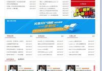 貴金屬交易所網站PHP源碼
