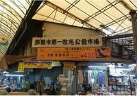 賞味沖繩地道居酒屋