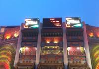 劉老根大舞臺,瀋陽豪車彙集的地方