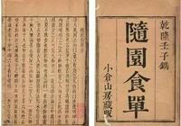 袁枚的《隨園食單》中都記載了哪些當時特色的美食?