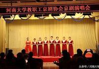 我校教職工京劇協會舉辦京劇演唱會