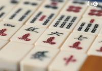 打麻將有什麼絕招可以迅速改變牌運 讓自己獲勝
