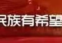 「創城進行時」烏魯木齊高新區(新市區)召開創建全國文明城市迎檢工作大會