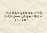 太宰治《人間失格》(經典語錄)