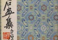 榮寶齋1955年出版的齊白石畫集
