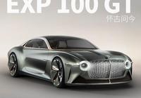 懷古問今 賓利EXP 100 GT概念車