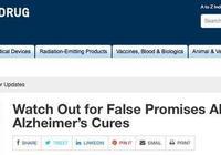 老年痴呆可逆轉?FDA發出防騙提醒,這6種宣傳不能信!