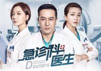 張嘉譯王珞丹的《急診科醫生》力壓白百何靳東的《外科風雲》?