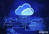 阿里雲做雲計算那麼艱難,為什麼感覺後面其他公司都隨便就擁有了雲計算?