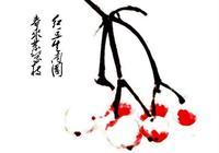 《唐詩宋詞》——王維的詠物思人
