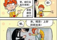 """阿shuai""""水管功夫茶""""腳比心?"""