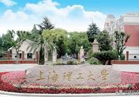 擇校無憂丨高考志願填報,招生辦親自帶你走進上海理工大學