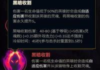"""LOL設計師公佈新一輪英雄削弱名單,網友調侃""""它早就該被削弱"""",你如何看待此事?"""